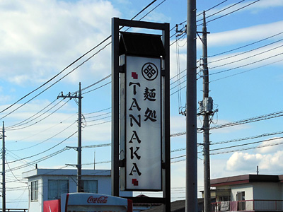 看板 TANAKA.jpg