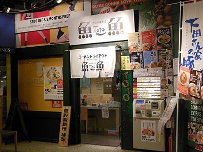 立川中華そば 魚魚-toto-.jpg
