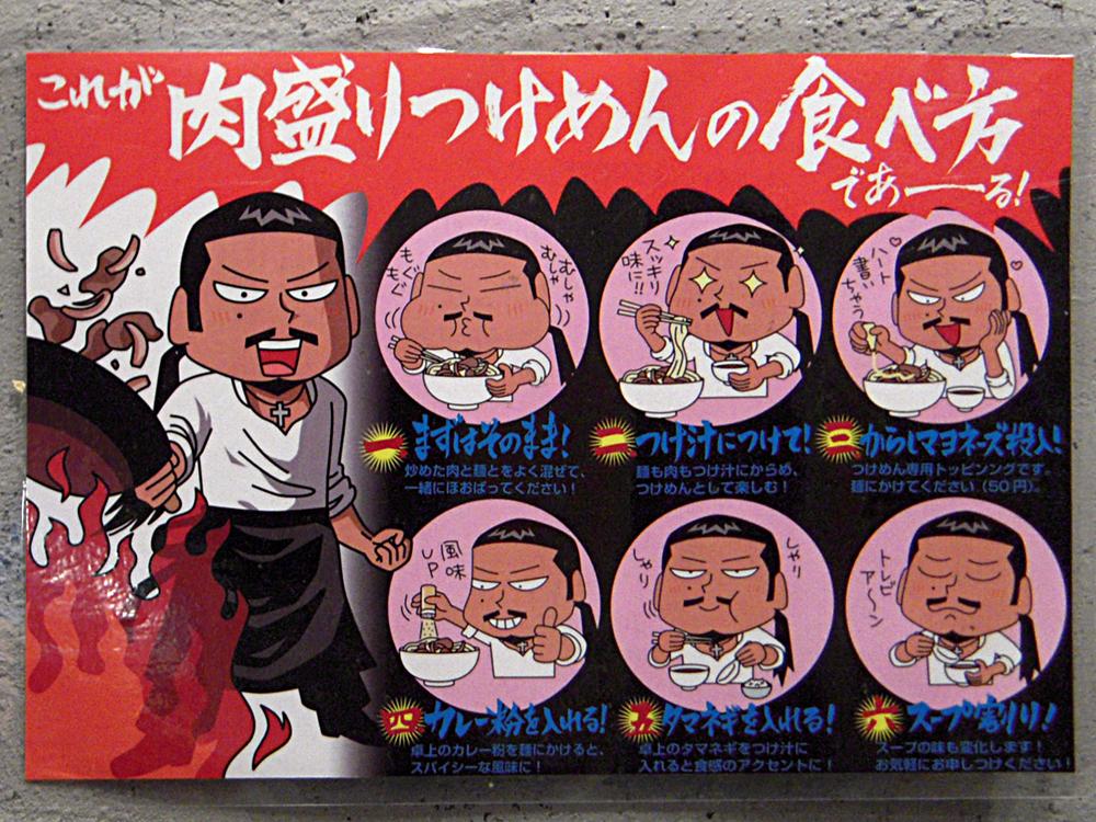 肉盛りつけめんの食べ方 六代目けいすけ.jpg