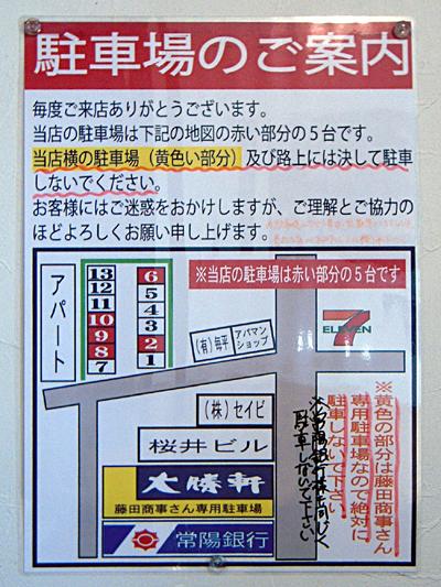 駐車場の案内 佐貫大勝軒.jpg