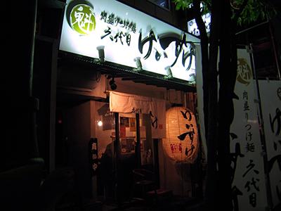 魁 肉盛りつけ麺 六代目けいすけ.jpg