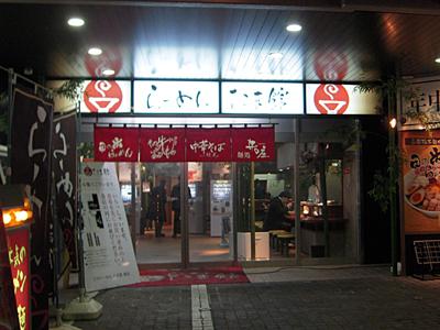 麺処 井の庄 立川店(らーめんたま館).jpg