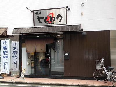 麺匠 ヒムロク.jpg