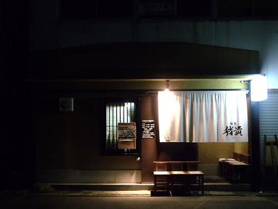 麺屋 猪貴 -CHOKI-.jpg