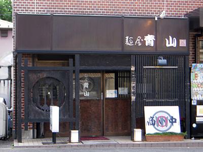 麺屋 青山 本店.jpg