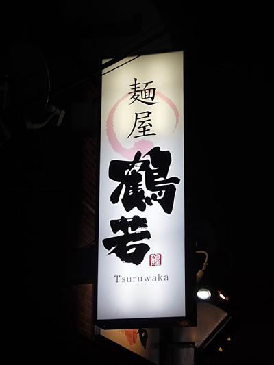 麺屋 鶴若.jpg